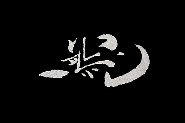 戦国Tシャツ【第六天魔王子・織田信忠】