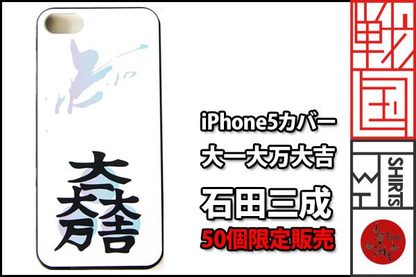 戦国iPhoneケース【石田三成】