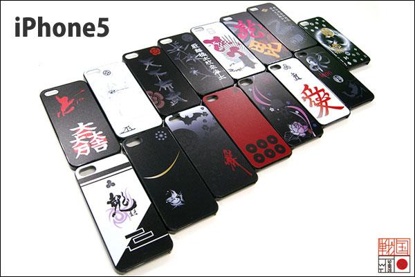 戦国iPhone5ケース
