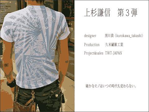 オリジナルデザイン和柄Tシャツ【越後の虎・上杉謙信】