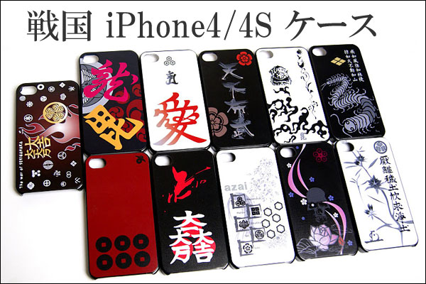 戦国iPhoneケース】