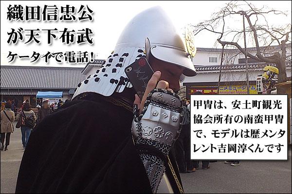 戦国iPhoneケース【織田信長・天下布武】