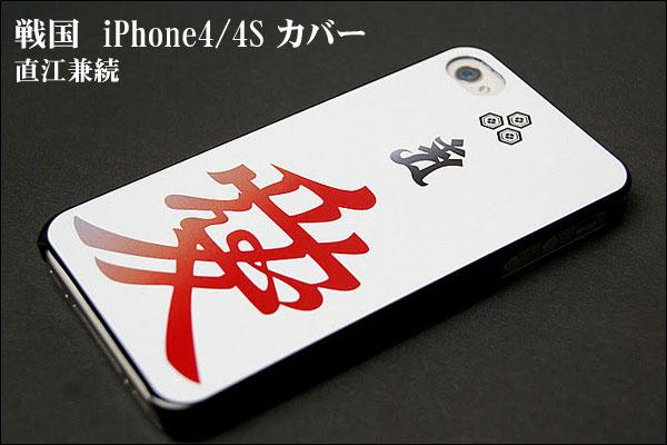 戦国iPhoneケース【直江兼続・愛】