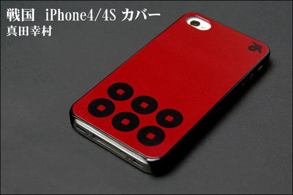 戦国iPhoneケース【真田幸村・六文銭】