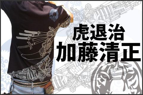 戦国武将Tシャツ販売【虎退治・加藤清正】