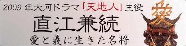 天地人【直江兼続Tシャツ】