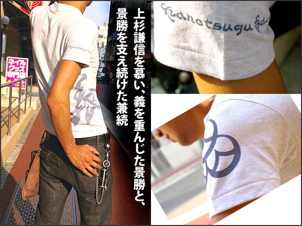 文武兼備の智将【直江兼続Tシャツ】
