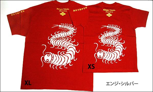 戦国武将Tシャツ【風林火山/武田信玄】